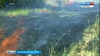 Пожары вновь угрожают Ставрополью