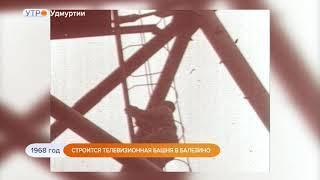 1968 год. Строится телевизионная башня в Балезино