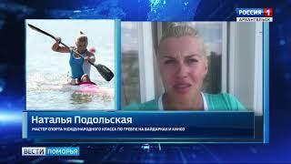Наталья Подольская готовится к Чемпионату мира по гребле на байдарках и каноэ