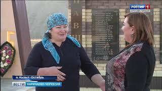 Вести Карачаево-Черкесия 30.10.2018