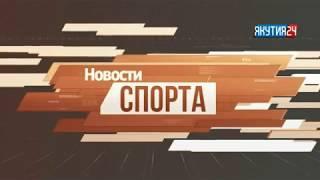 Рубрика «Новости спорта». Выпуск 26.02.2018