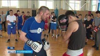 Экс-чемпион мира по боксу Дмитрий Пирог провёл занятие для юных спортсменов из Башкирии