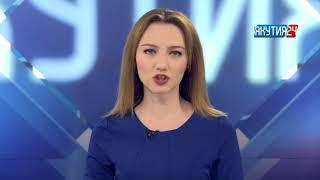 Информационная программа «Якутия 24». Выпуск 12.03.2018 в 13:00