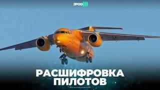 Расшифровка переговоров пилотов потерпевшего крушение Ан-148