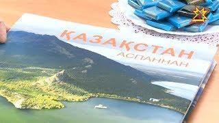 В столице Чувашии открылся центр казахстанской литературы и культуры.