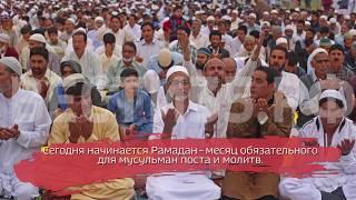У мусульман начинается месяц Рамадан
