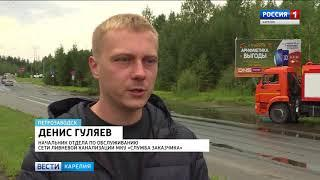"""""""Вести-Карелия"""". 27.08.2018"""