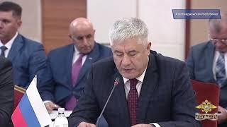 Владимир Колокольцев выступил на заседании рабочей группы МВД России и МВД Азербайджана