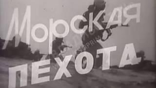"""1973г, """"Морская пехота"""", Дальтелефильм"""