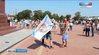 В Смоленске отпраздновали День военно-морского флота