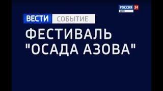 "Фестиваль ""Осада Азова"" эфир от 02.08.18"