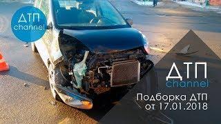 Подборка ДТП за 17.01.2018 год
