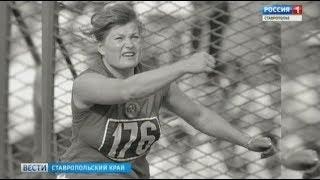Талант первой советской олимпийской чемпионки раскрылся в Ессентуках