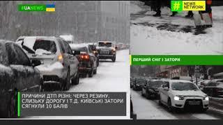 Снегопад стал причиной 300 ДТП в Киеве за день[14.11.2018]