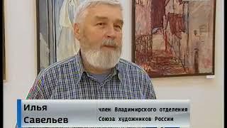 Выставка Савельева