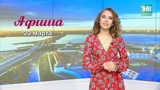 20 марта - афиша событий в Казани. Здравствуйте - ТНВ
