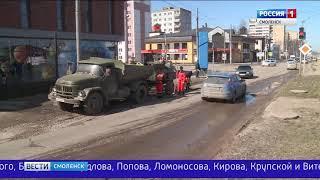 В Смоленске восстанавливают дороги