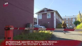 Дома на Ленина