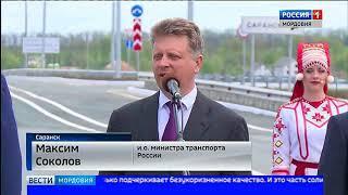 Максим Соколов и Владимир Волков открыли Восточный обход Саранска