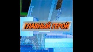 «Главный герой»: Юрий Антонов (16.10.2018)