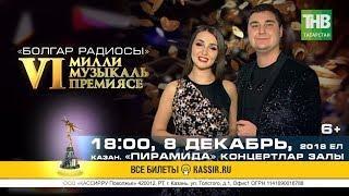 Руслан Кираметдинов һәм Ильмира Нәгыймова. VI Милли музыкаль премия 2018   ТНВ
