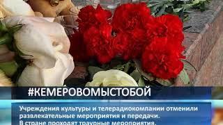 Жители областного центра принимают участие в траурных акциях в память погибшим в Кемерово