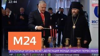 Владимир Якунин передает Благодатный огонь в Москве - Москва 24