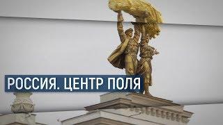 Россия. Центр поля / В центре внимания – 03 (13 октября 2018 года)