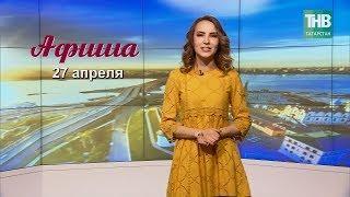27 апреля - афиша событий в Казани. Здравствуйте - ТНВ