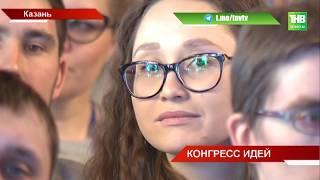 Будущее Татарстана строим вместе: молодёжь со всей республики собралась обсудить будущее региона