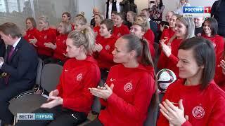 В Перми чествовали футболисток «Звезды-2005»