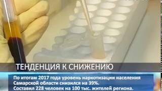 В Самарской области снизилось количество наркоманов