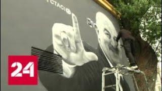 В Петербурге появятся новые граффити о футболе вместо испорченного портрета Черчесова - Россия 24