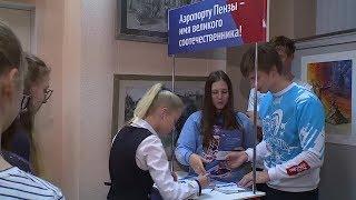 В масштабном проекте «Великие имена России» приняли участие более 60 тыс. пензенцев