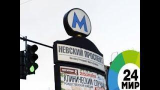 Пять причин увидеть метро Санкт-Петербурга - МИР 24