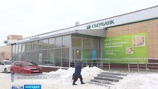 Новый магаданский центр ипотечного кредитования открыли в Сбербанке