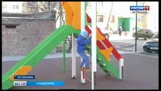 В Астрахани на улице Дальняя в посёлке «Свободный» открылась новая детская площадка