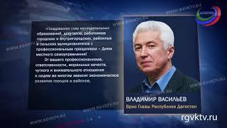 Владимир Васильев поздравил муниципальных работников с Днем местного самоуправления