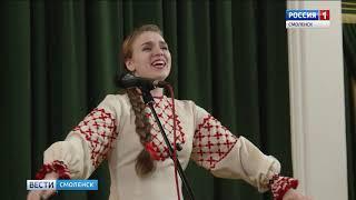 Смоленск собрал юных музыкантов-«народников»