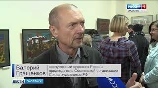 Смоляне оценили творчество Сергея Богомолова