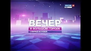 «Вечер в большом городе c Марией Петровой» эфир от 13.04.18