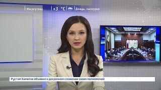 Вести-24. Башкортостан - 11.10.18