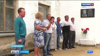 В Сортавале открыли мемориальную доску Аркадию Федотову