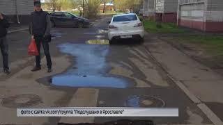 В Заволжском районе Ярославля под автомобилем провалился асфальт
