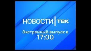 Экстренный выпуск Новостей ТВК 27 марта 2018 года 17:00