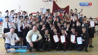 В Устьянском районе прошёл фестиваль юнармейских и кадетских классов