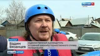 Юбилейно-торжественный и художественно-экологический: состоялся сплав по Барнаулке