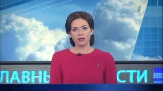 Главные новости. Выпуск от 09.07.2018