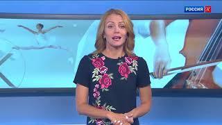 Пермь. Новости культуры 7 августа 2018