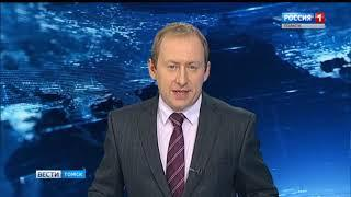 Вести-Томск, выпуск 14:40 от 27.09.2018